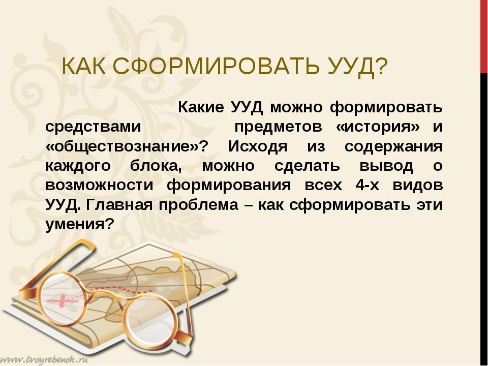 КАК СФОРМИРОВАТЬ УУД? Какие УУД можно формировать средствами предметов «истор...