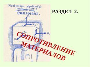 СОПРОТИВЛЕНИЕ МАТЕРИАЛОВ РАЗДЕЛ 2.