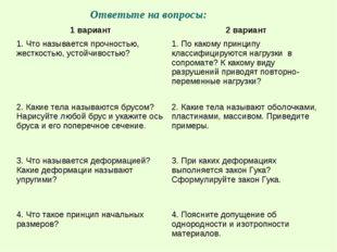 Ответьте на вопросы: 1 вариант2 вариант 1. Что называется прочностью, жестко