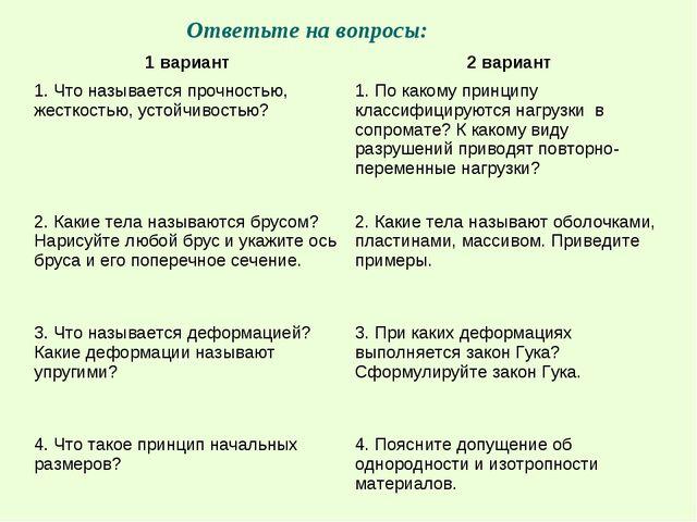 Ответьте на вопросы: 1 вариант2 вариант 1. Что называется прочностью, жестко...