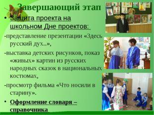 Завершающий этап Защита проекта на школьном Дне проектов: -представление през