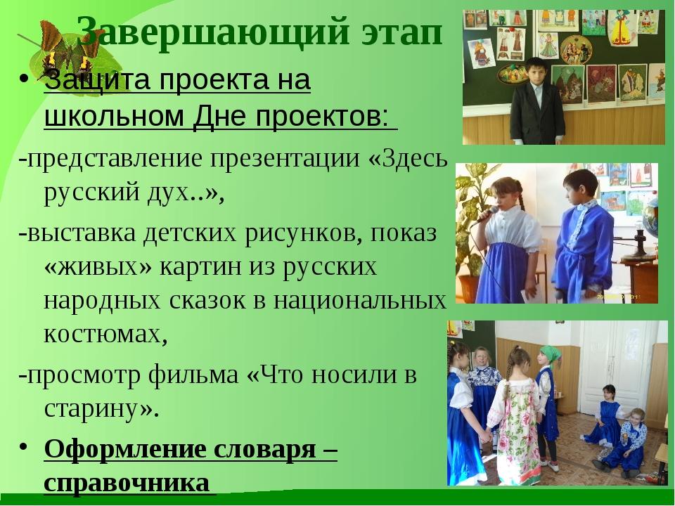 Завершающий этап Защита проекта на школьном Дне проектов: -представление през...