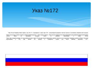 Глава России Владимир Путин подписал указ № 172 о возрождении в стране норм