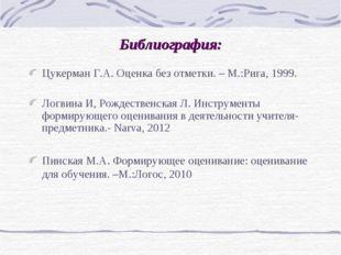 Библиография: Цукерман Г.А. Оценка без отметки. – М.:Рига, 1999. Логвина И, Р