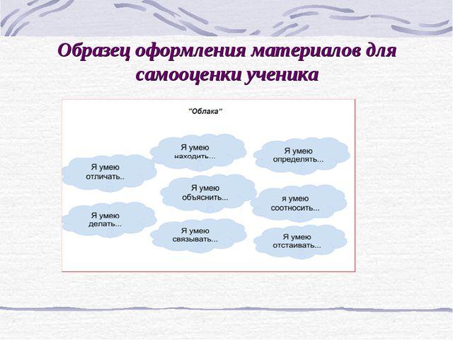 Образец оформления материалов для самооценки ученика