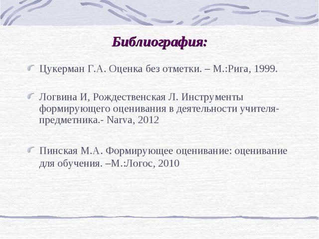Библиография: Цукерман Г.А. Оценка без отметки. – М.:Рига, 1999. Логвина И, Р...