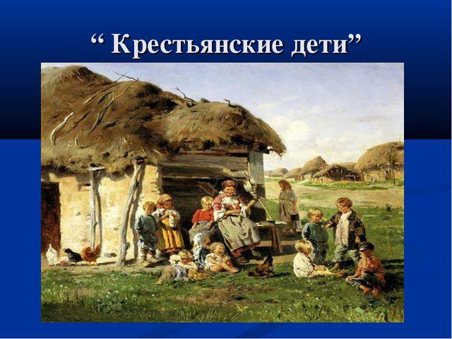 """"""" Крестьянские дети"""""""