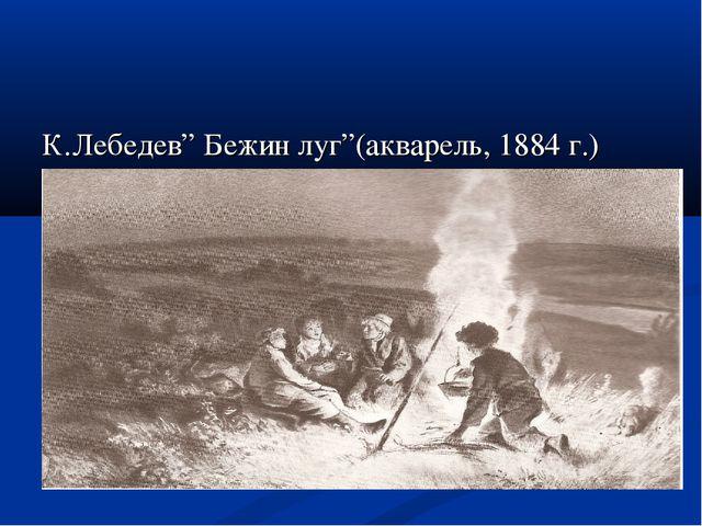 """К.Лебедев"""" Бежин луг""""(акварель, 1884 г.)"""