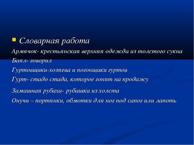 Словарная работа Армячок- крестьянская верхняя одежда из толстого сукна Баял-...