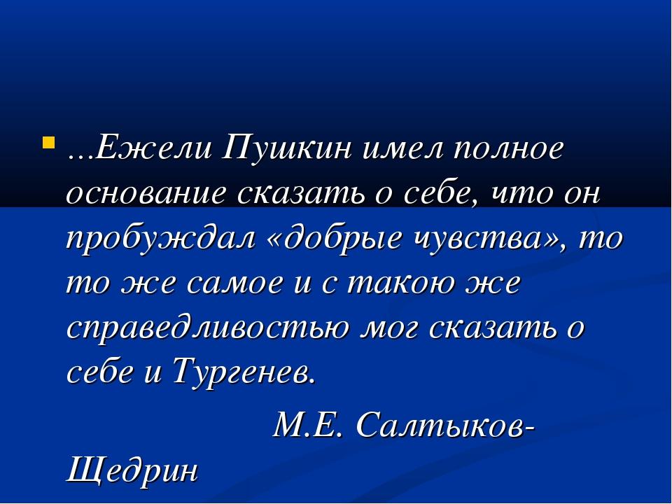 …Ежели Пушкин имел полное основание сказать о себе, что он пробуждал «добрые...