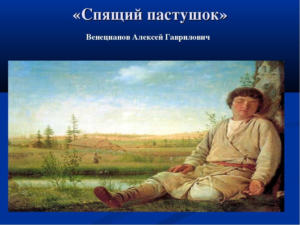 «Спящий пастушок» Венецианов Алексей Гаврилович