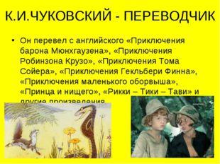К.И.ЧУКОВСКИЙ - ПЕРЕВОДЧИК Он перевел с английского «Приключения барона Мюнхг