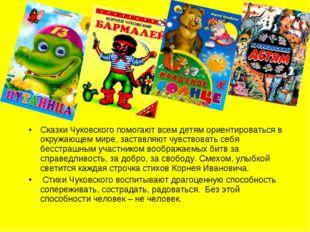 Сказки Чуковского помогают всем детям ориентироваться в окружающем мире, заст