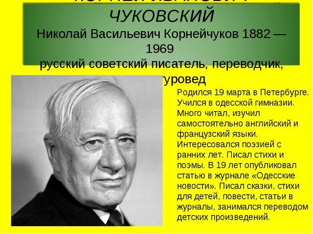 Родился 19 марта в Петербурге. Учился в одесской гимназии. Много читал, изучи...