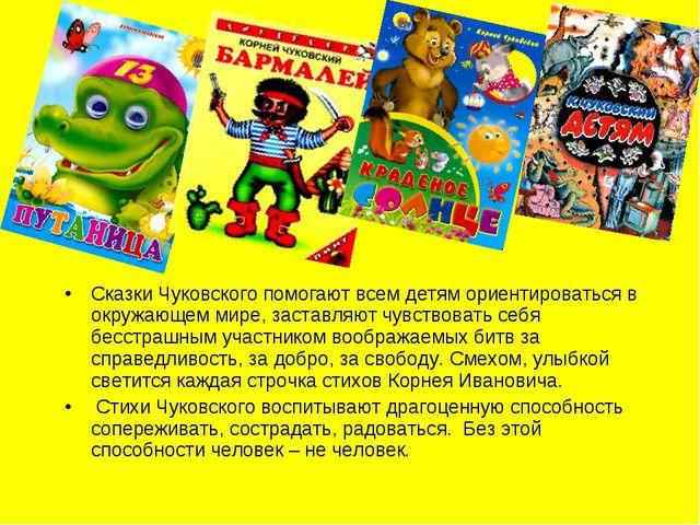 Сказки Чуковского помогают всем детям ориентироваться в окружающем мире, заст...