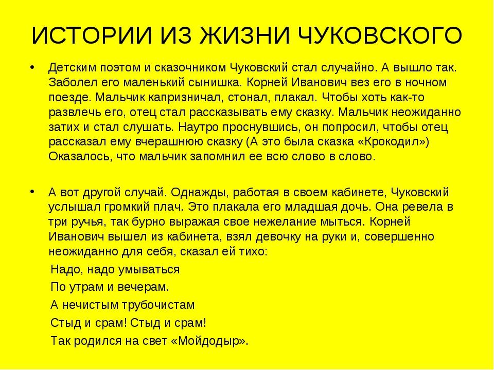 ИСТОРИИ ИЗ ЖИЗНИ ЧУКОВСКОГО Детским поэтом и сказочником Чуковский стал случа...