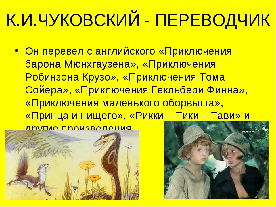 К.И.ЧУКОВСКИЙ - ПЕРЕВОДЧИК Он перевел с английского «Приключения барона Мюнхг...