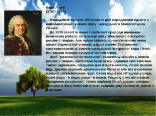 Карл Ліней (1707- 1778) Нещодавно минуло 300 років із дня народження одного з
