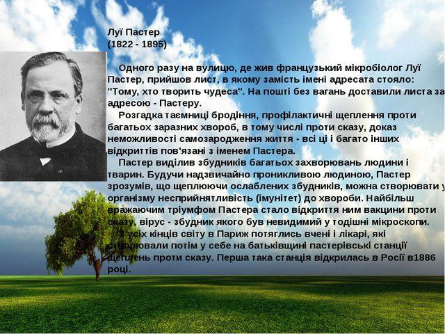 Луї Пастер (1822 - 1895) Одного разу на вулицю, де жив французький мікробіоло...