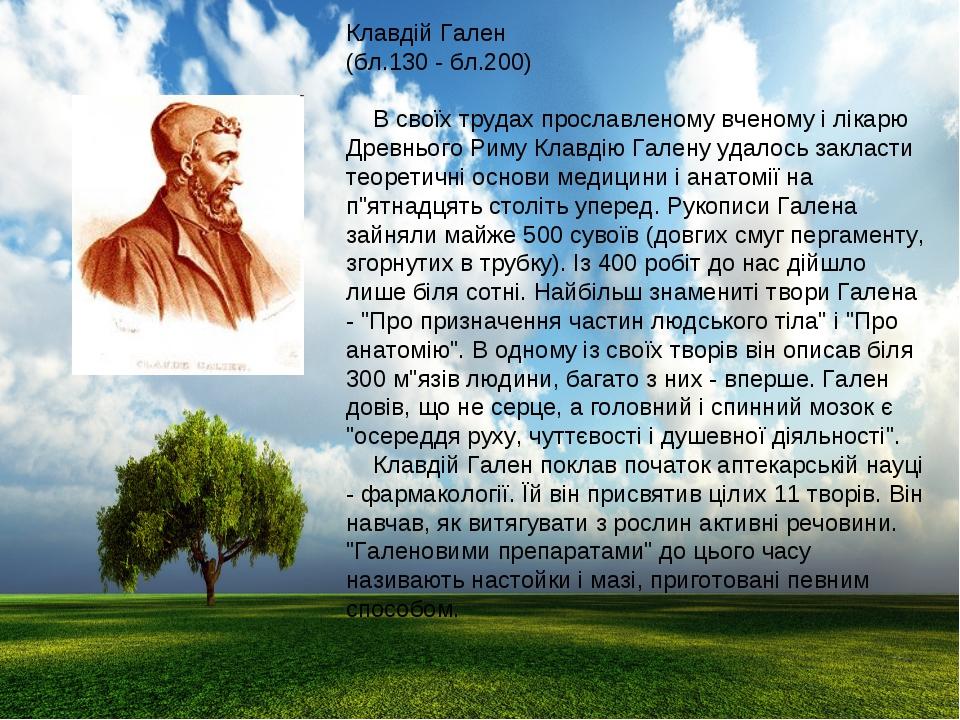 Клавдій Гален (бл.130 - бл.200) В своїх трудах прославленому вченому і лікарю...