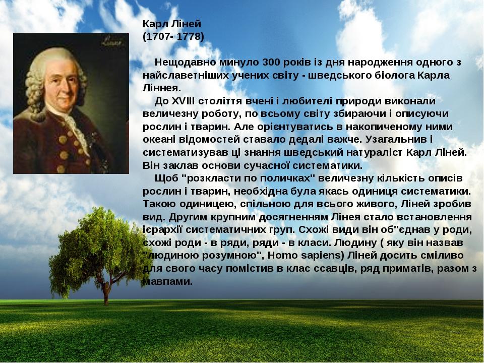 Карл Ліней (1707- 1778) Нещодавно минуло 300 років із дня народження одного з...