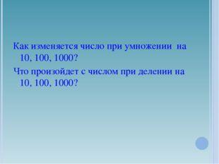 Как изменяется число при умножении на 10, 100, 1000? Что произойдет с числом
