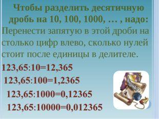Чтобы разделить десятичную дробь на 10, 100, 1000, … , надо: Перенести запяту