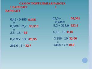 0,41 - 0,385 = САМОСТОЯТЕЛЬНАЯ РАБОТА    1 ВАРИАНТ
