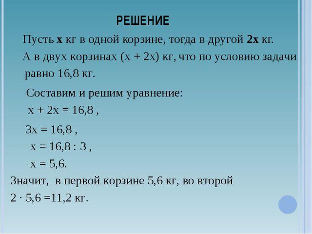 РЕШЕНИЕ Пусть х кг в одной корзине, тогда в другой 2х кг. А в двух корзинах (...