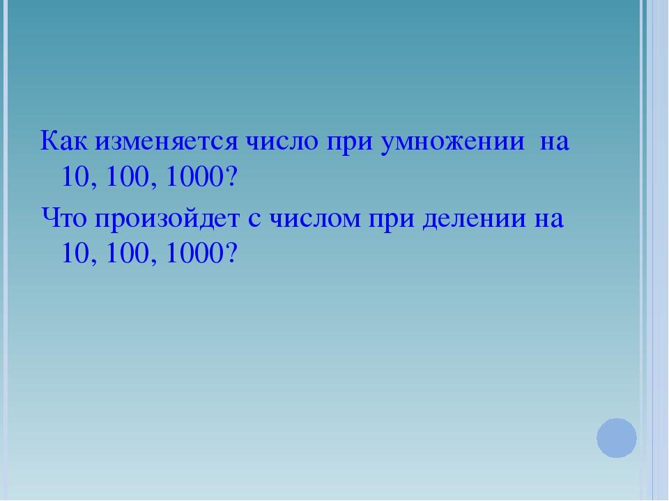 Как изменяется число при умножении на 10, 100, 1000? Что произойдет с числом...