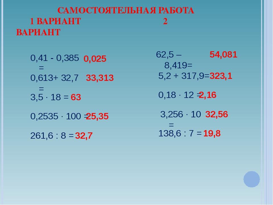 0,41 - 0,385 = САМОСТОЯТЕЛЬНАЯ РАБОТА    1 ВАРИАНТ ...