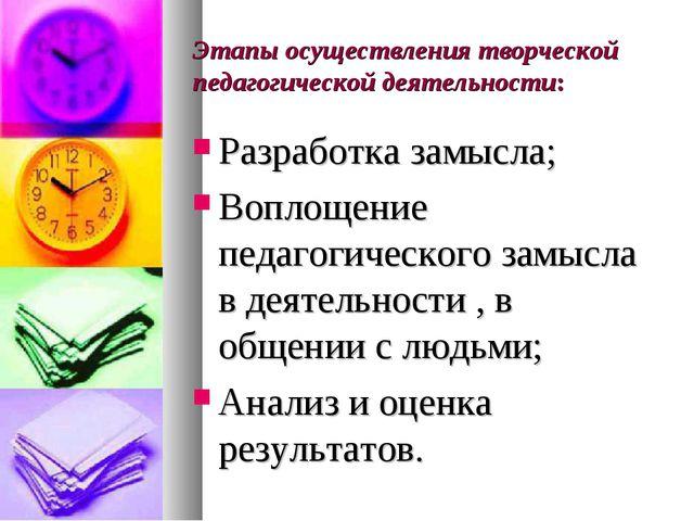 Этапы осуществления творческой педагогической деятельности: Разработка замысл...