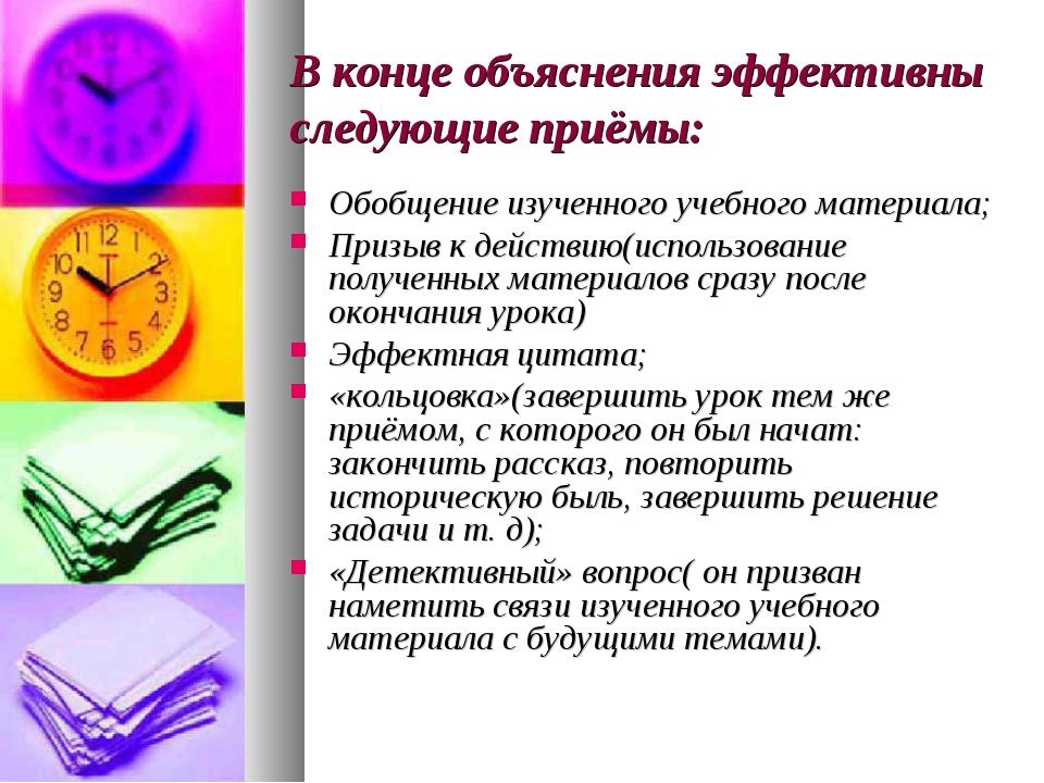 В конце объяснения эффективны следующие приёмы: Обобщение изученного учебного...