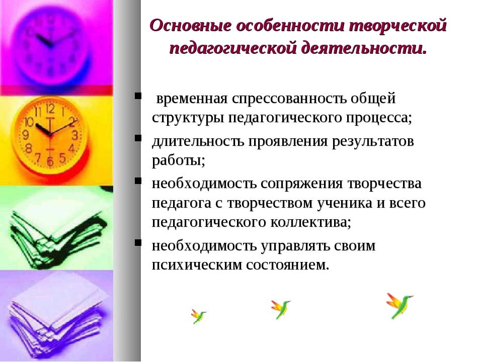 Основные особенности творческой педагогической деятельности. временная спресс...