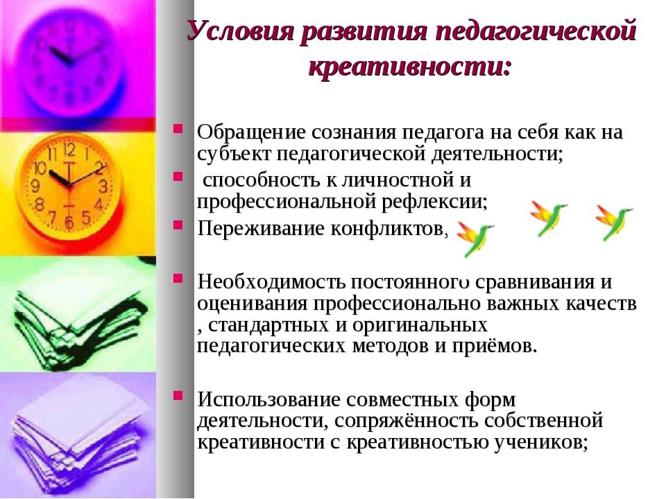 Условия развития педагогической креативности: Обращение сознания педагога на...