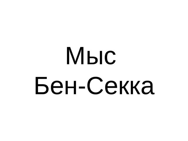 Мыс Бен-Секка