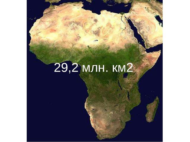 29,2 млн. км2