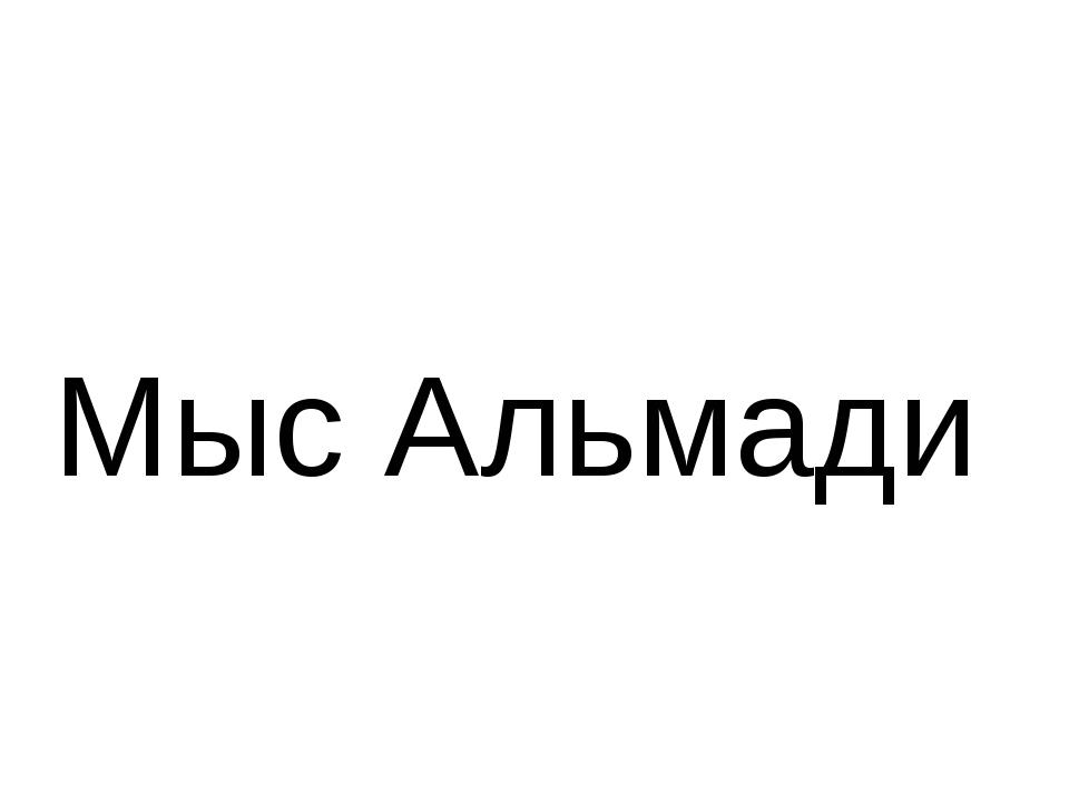 Мыс Альмади