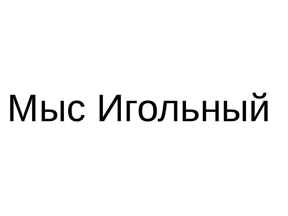Мыс Игольный