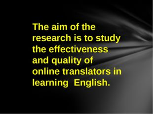 The aim of the research is to study the effectiveness and quality of online t