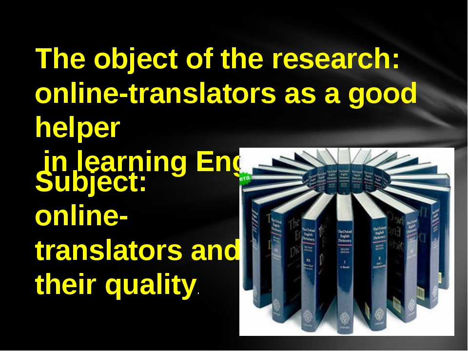 The object of the research: online-translators as a good helper in learning E...