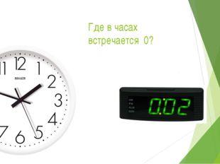 Где в часах встречается 0?