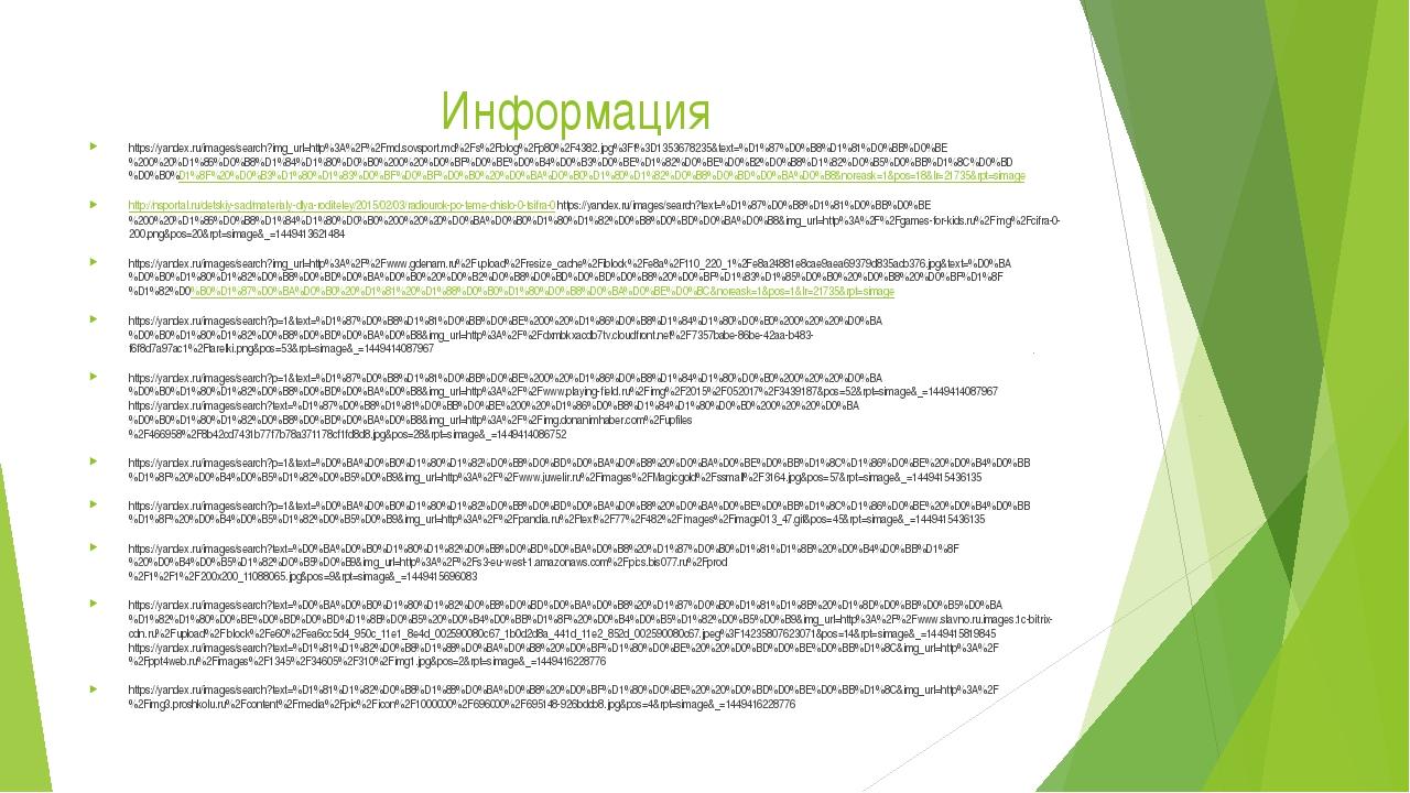 Информация https://yandex.ru/images/search?img_url=http%3A%2F%2Fmd.sovsport.m...