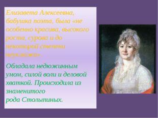 Елизавета Алексеевна, бабушка поэта, была «не особенно красива, высокого рост