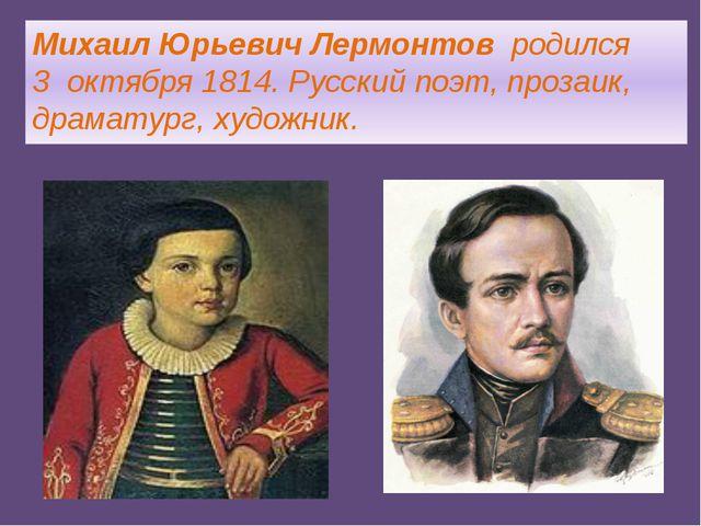 Михаил Юрьевич Лермонтов родился 3октября1814.Русскийпоэт,прозаик, дра...