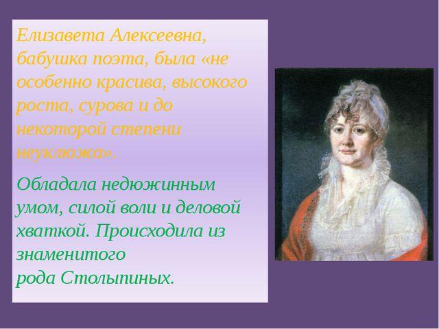 Елизавета Алексеевна, бабушка поэта, была «не особенно красива, высокого рост...