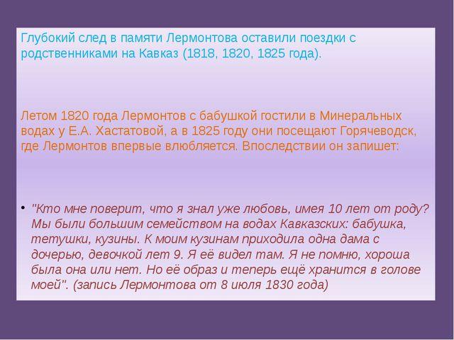 Глубокий след в памяти Лермонтова оставили поездки с родственниками на Кавказ...