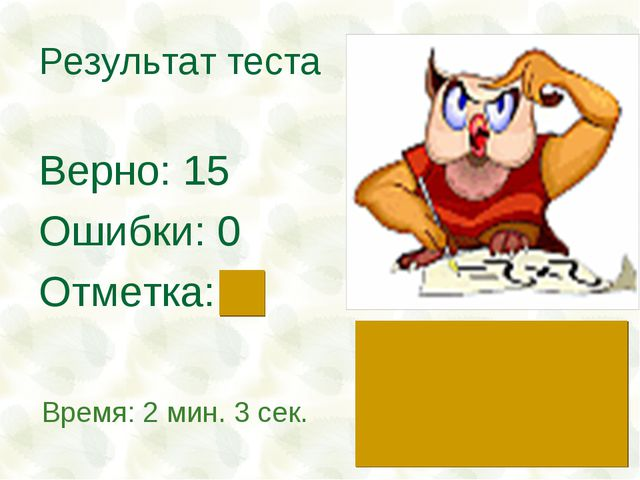 Результат теста Верно: 15 Ошибки: 0 Отметка: 5 Время: 2 мин. 3 сек.