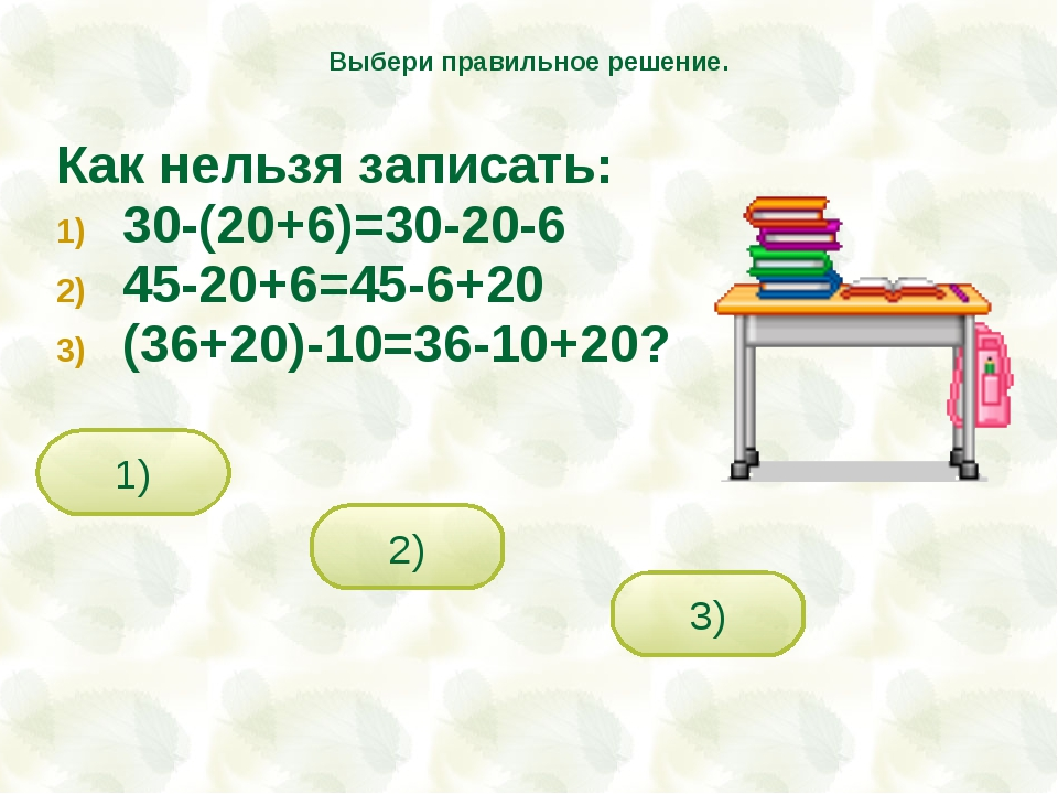 Как нельзя записать: 30-(20+6)=30-20-6 45-20+6=45-6+20 (36+20)-10=36-10+20? 2...