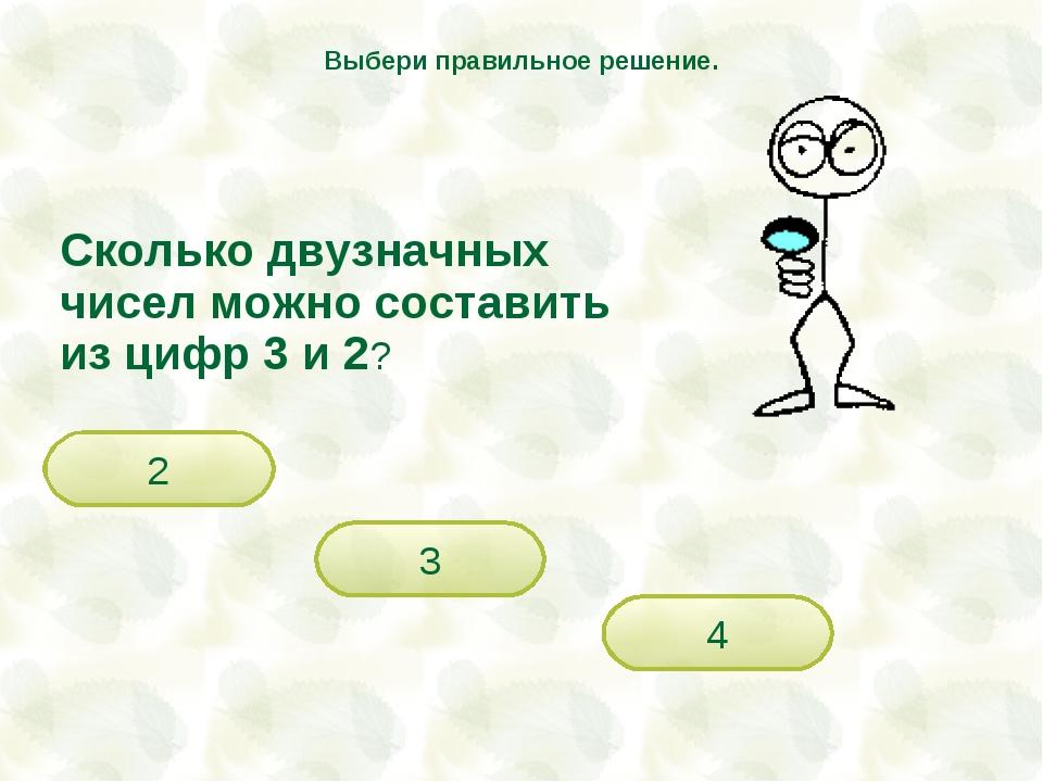 Сколько двузначных чисел можно составить из цифр 3 и 2? 4 3 2 Выбери правильн...